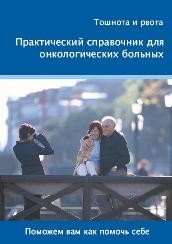 тошнота-и-рвота-справочник